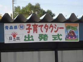 今日は、日乃出タクシーさんで出発式を行いました!